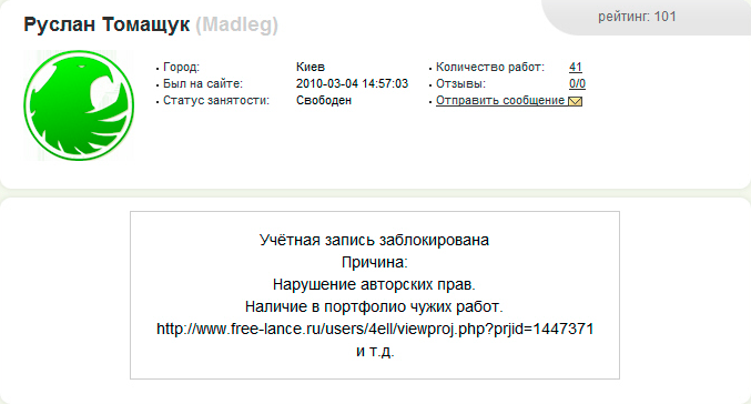 Профиль плагиатора руслана Томащука заблокирован за нарушение