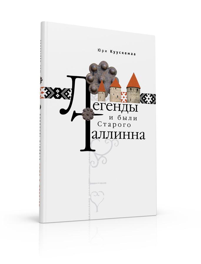 Юри Куускемаа Легенды и были старого Таллинна издательство Alexandra
