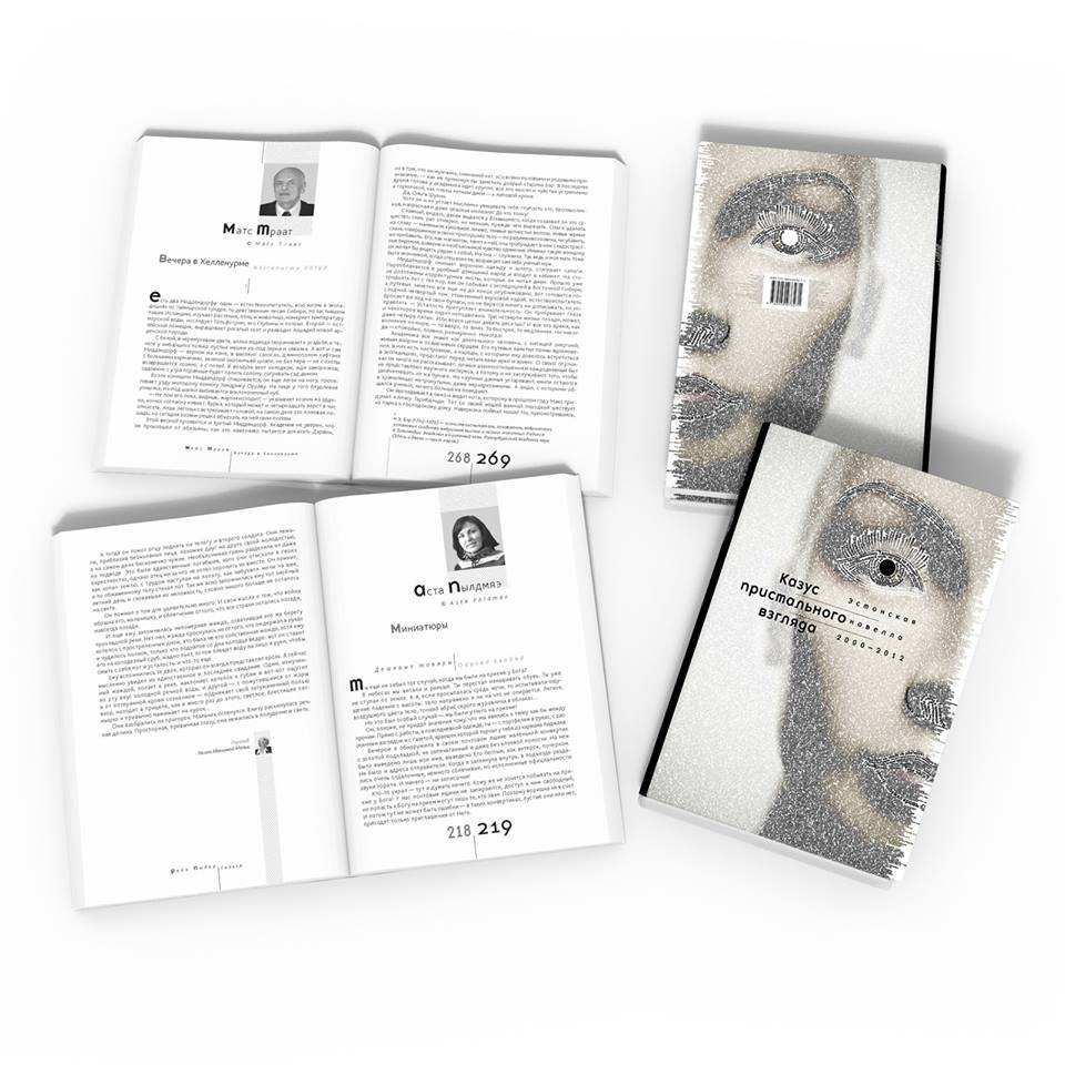 Книга Казус пристального взгляда Эстонская новелла 2013 Рубен Игитханян Виктория Баранова